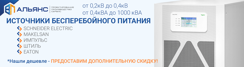 Банер ИБП_new 2019_1100х500_раздел ИБП